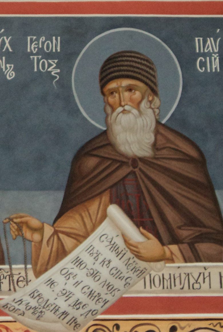 Старец Паисий Святогорец. Фреска Русского Пантелеимонова монастыря