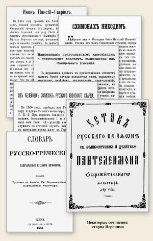Некоторые печатные труды старца Иеронима Афонского