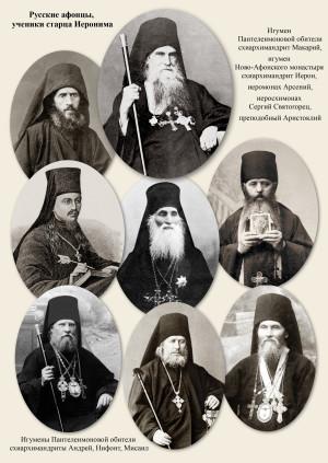 Наиболее известные ученики старца-духовника иеросхимонаха Иеронима