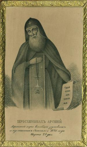 Старец иеросхимонах Арсений