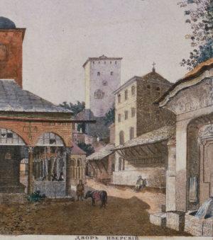 Двор Иверского монастыря. Литография 1835 г.